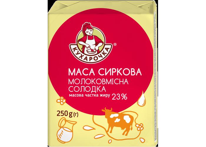 "СИРКОВА МАСА СОЛОДКА 23% 250Г ТМ ""КУХАРОЧКА"""