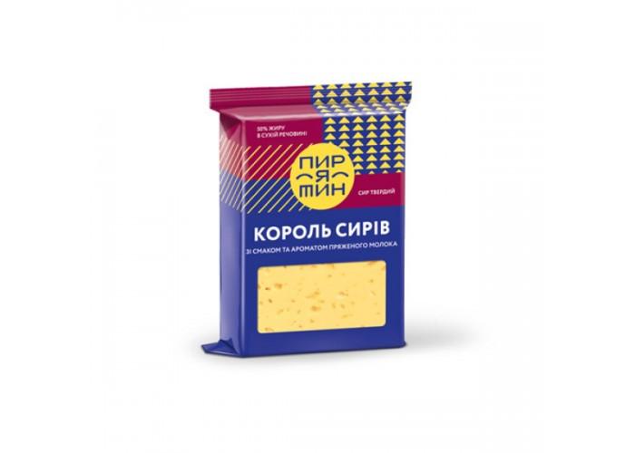 """СИР ТВЕРДИЙ КОРОЛЬ СИРІВ 50% 220Г ТМ """"ПИРЯТИН"""""""